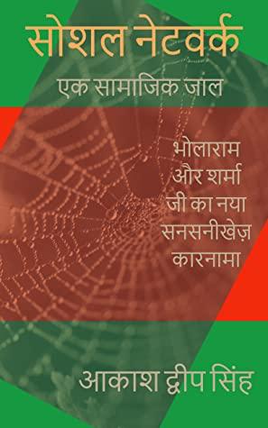 Why I think Social Network is a black hole Social Network Ek Samajik Jaal review