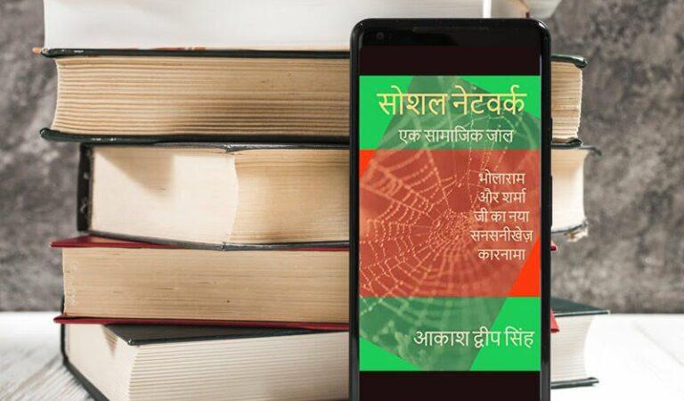 Why I think Social Network is a black hole   Social Network: Ek Samajik Jaal review