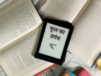 Book review of Phool ka Prapanch by Bina Shukla