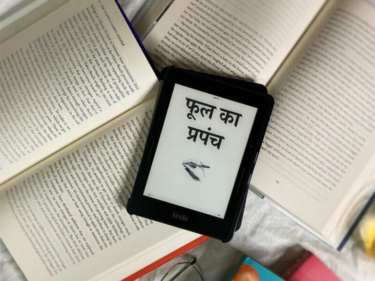 Book review of Phool ka Prapanch by Bina Shukla