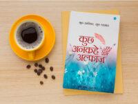 Book review of Kuch Ankahi Alfaz by Satya Siba Sunder Das