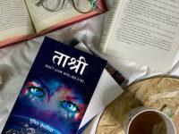Book review of Tashree by Sumit Menaria _ A Hindi Novel