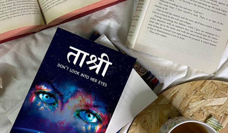 Book review of Tashree by Sumit Menaria |  A Hindi Novel